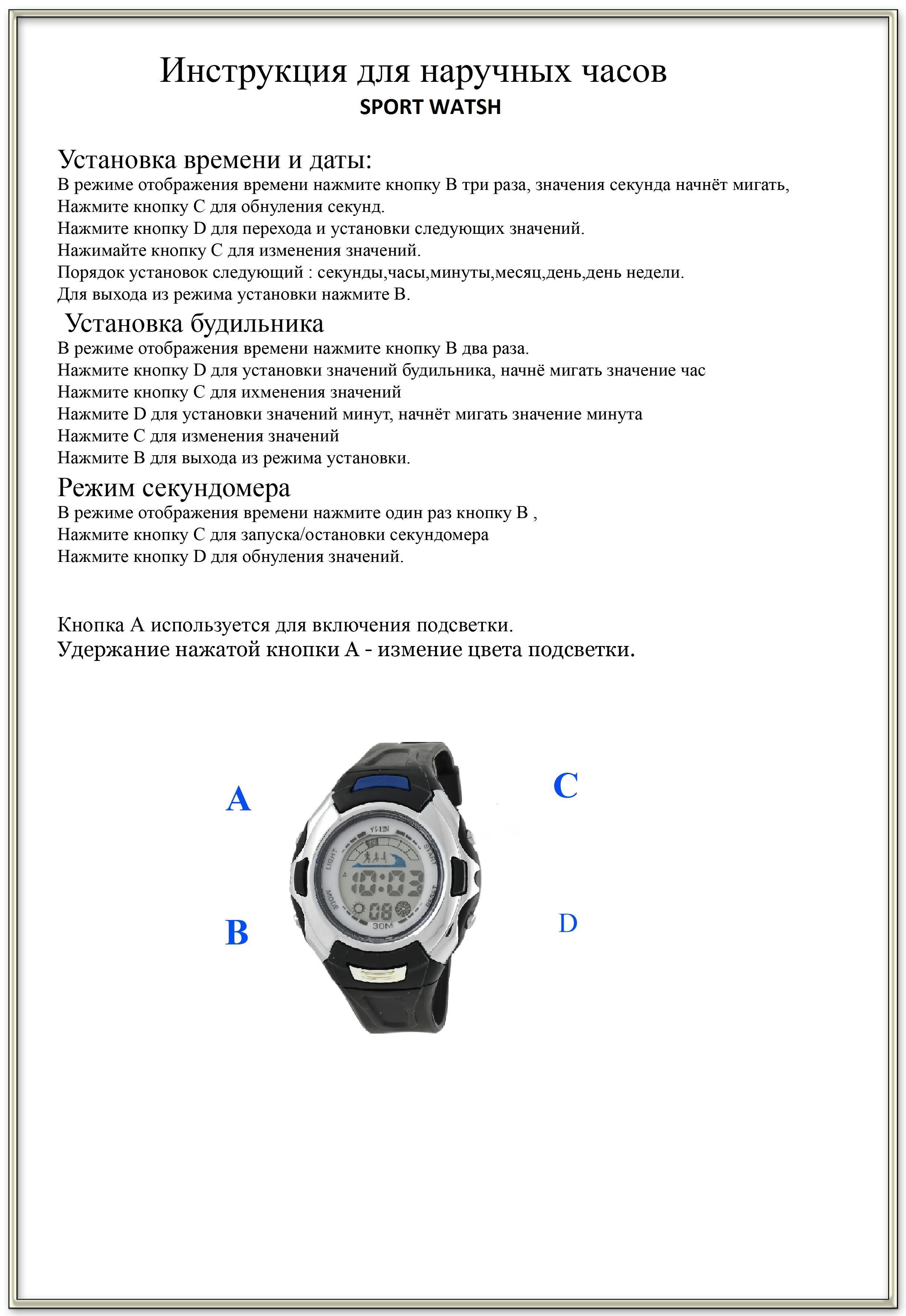 Sport watch часы наручные инструкция наручные часы механические или кварц